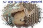 לוגו של האתר לאוהבי חיות הבר